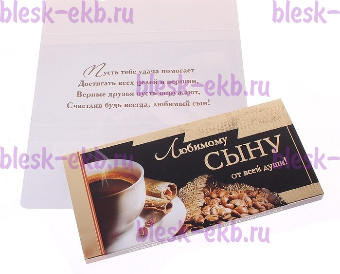 Обертка для шоколада своими руками на день рождения