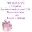 АКЦИЯ Соевый воск 1 кг + Подарок - Все для мыла ручной работы - интернет-магазин Blesk-ekb.ru, Екатеринбург