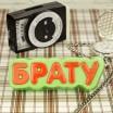 Пластиковая форма Брату 1 шт  - Все для мыла ручной работы - интернет-магазин Blesk-ekb.ru, Екатеринбург