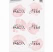 Наклейки Ручная работа розовые 4 см, 6 шт - Все для мыла ручной работы - интернет-магазин Blesk-ekb.ru, Екатеринбург