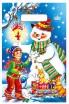 Пакет полиэтиленовый Новогодняя почта 19*30 1 шт    - Все для мыла ручной работы - интернет-магазин Blesk-ekb.ru, Екатеринбург