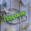 Пластиковая форма Поздравляю 1 шт - Все для мыла ручной работы - интернет-магазин Blesk-ekb.ru, Екатеринбург