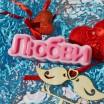 Пластиковая форма Любви 1 шт - Все для мыла ручной работы - интернет-магазин Blesk-ekb.ru, Екатеринбург