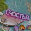Пластиковая форма Счастья 1 шт - Все для мыла ручной работы - интернет-магазин Blesk-ekb.ru, Екатеринбург