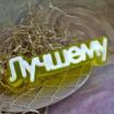 Пластиковая форма Лучшему 1 шт - Все для мыла ручной работы - интернет-магазин Blesk-ekb.ru, Екатеринбург