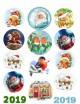 Водорастворимая бумага с печатью Новогодние открытки 1 шт - Все для мыла ручной работы - интернет-магазин Blesk-ekb.ru, Екатеринбург