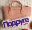 Пластиковая форма Подруге 1 шт - Все для мыла ручной работы - интернет-магазин Blesk-ekb.ru, Екатеринбург