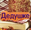 Пластиковая форма Дедушке 1 шт - Все для мыла ручной работы - интернет-магазин Blesk-ekb.ru, Екатеринбург