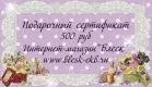 Подарочный сертификат 500 руб. - Все для мыла ручной работы - интернет-магазин Blesk-ekb.ru, Екатеринбург