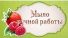 Бирочки, наклейки - Все для мыла ручной работы - интернет-магазин Blesk-ekb.ru, Екатеринбург
