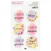 Наклейки Твори, мечтай ... 6 шт - Все для мыла ручной работы - интернет-магазин Blesk-ekb.ru, Екатеринбург