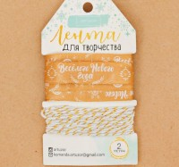 Набор Веселого Нового года! 2*2м, 1 шт - Все для мыла ручной работы - интернет-магазин Blesk-ekb.ru, Екатеринбург