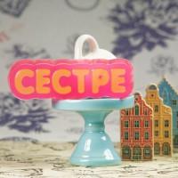 Пластиковая форма Сестре 1 шт  - Все для мыла ручной работы - интернет-магазин Blesk-ekb.ru, Екатеринбург