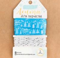 Набор Елочки 2*2м, 1 шт - Все для мыла ручной работы - интернет-магазин Blesk-ekb.ru, Екатеринбург