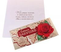 Обертка для шоколада Любимой бабушке 1шт - Все для мыла ручной работы - интернет-магазин Blesk-ekb.ru, Екатеринбург