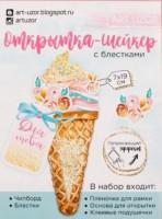 Открытка своими руками Для тебя! - Все для мыла ручной работы - интернет-магазин Blesk-ekb.ru, Екатеринбург