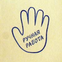 Силиконовый штамп Ручная работа ладошка 1 шт - Все для мыла ручной работы - интернет-магазин Blesk-ekb.ru, Екатеринбург