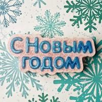 Пластиковая форма С новым годом 1 шт           - Все для мыла ручной работы - интернет-магазин Blesk-ekb.ru, Екатеринбург