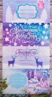 Наклейки стикеры Новогоднее волшебство 6,5*3,7 4 шт - Все для мыла ручной работы - интернет-магазин Blesk-ekb.ru, Екатеринбург