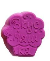 Силиконовая форма Вкусняшка 7*6,5*3,5 1 шт   - Все для мыла ручной работы - интернет-магазин Blesk-ekb.ru, Екатеринбург