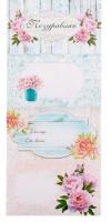 Наклейки стикеры Шебби стиль 6,5*3,7 4 шт - Все для мыла ручной работы - интернет-магазин Blesk-ekb.ru, Екатеринбург