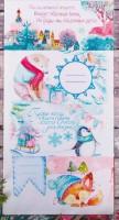 Наклейки стикеры Зимняя сказка 6,5*3,7 4 шт - Все для мыла ручной работы - интернет-магазин Blesk-ekb.ru, Екатеринбург