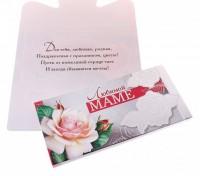 Обертка для шоколада Любимой маме 1шт - Все для мыла ручной работы - интернет-магазин Blesk-ekb.ru, Екатеринбург