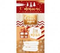 Наклейки стикеры С Новым годом! 6,5*3,7 4 шт - Все для мыла ручной работы - интернет-магазин Blesk-ekb.ru, Екатеринбург