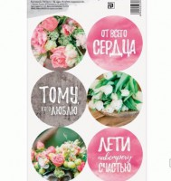 Наклейки От всего сердца d 4 см, 6 шт - Все для мыла ручной работы - интернет-магазин Blesk-ekb.ru, Екатеринбург