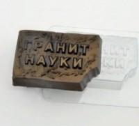 Пластиковая форма Гранит науки 1 шт - Все для мыла ручной работы - интернет-магазин Blesk-ekb.ru, Екатеринбург