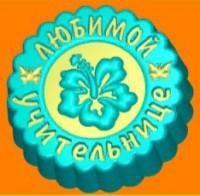 Пластиковая форма Любимой учительнице 1 шт - Все для мыла ручной работы - интернет-магазин Blesk-ekb.ru, Екатеринбург