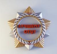 Силиконовая форма Лучшему отцу 2D - Все для мыла ручной работы - интернет-магазин Blesk-ekb.ru, Екатеринбург