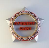 Силиконовая форма Лучшему сыну 2D - Все для мыла ручной работы - интернет-магазин Blesk-ekb.ru, Екатеринбург