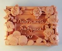 Силиконовая форма Любимой Бабушке 2D 1 шт - Все для мыла ручной работы - интернет-магазин Blesk-ekb.ru, Екатеринбург
