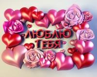 Силиконовая форма Люблю тебя 2D - Все для мыла ручной работы - интернет-магазин Blesk-ekb.ru, Екатеринбург