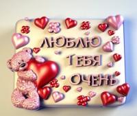 Силиконовая форма Люблю тебя очень 2D - Все для мыла ручной работы - интернет-магазин Blesk-ekb.ru, Екатеринбург