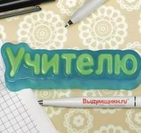 Пластиковая форма Учителю 1 шт - Все для мыла ручной работы - интернет-магазин Blesk-ekb.ru, Екатеринбург