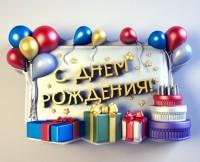 Силиконовая форма С днем рождения 2D - Все для мыла ручной работы - интернет-магазин Blesk-ekb.ru, Екатеринбург