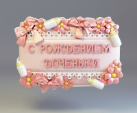 Силиконовая форма С рождением доченьки 2D 1 шт - Все для мыла ручной работы - интернет-магазин Blesk-ekb.ru, Екатеринбург