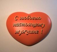 Силиконовая форма Сердце Настоящему мужчине 2D 1 шт - Все для мыла ручной работы - интернет-магазин Blesk-ekb.ru, Екатеринбург