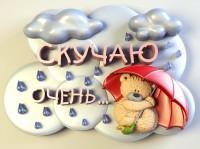 Силиконовая форма Скучаю очень 2D - Все для мыла ручной работы - интернет-магазин Blesk-ekb.ru, Екатеринбург
