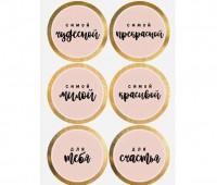 Наклейки Самой прекрасной d 4 см, 6 шт - Все для мыла ручной работы - интернет-магазин Blesk-ekb.ru, Екатеринбург