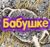 Пластиковая форма Бабушке 1 шт - Все для мыла ручной работы - интернет-магазин Blesk-ekb.ru, Екатеринбург