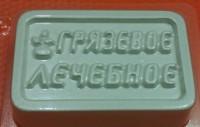 Пластиковая форма Грязевое лечебное 1 шт - Все для мыла ручной работы - интернет-магазин Blesk-ekb.ru, Екатеринбург