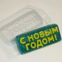 Пластиковая форма С новым годом! вязаное  1 шт - Все для мыла ручной работы - интернет-магазин Blesk-ekb.ru, Екатеринбург