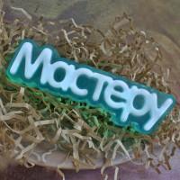 Пластиковая форма Мастеру 1 шт - Все для мыла ручной работы - интернет-магазин Blesk-ekb.ru, Екатеринбург