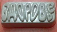 Пластиковая форма Здоровье 1 шт - Все для мыла ручной работы - интернет-магазин Blesk-ekb.ru, Екатеринбург
