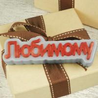 Пластиковая форма ЛЮБИМОМУ 1 шт - Все для мыла ручной работы - интернет-магазин Blesk-ekb.ru, Екатеринбург