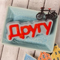 Пластиковая форма ДРУГУ 1 шт - Все для мыла ручной работы - интернет-магазин Blesk-ekb.ru, Екатеринбург