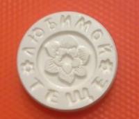Пластиковая форма Любимой теще 1 шт - Все для мыла ручной работы - интернет-магазин Blesk-ekb.ru, Екатеринбург
